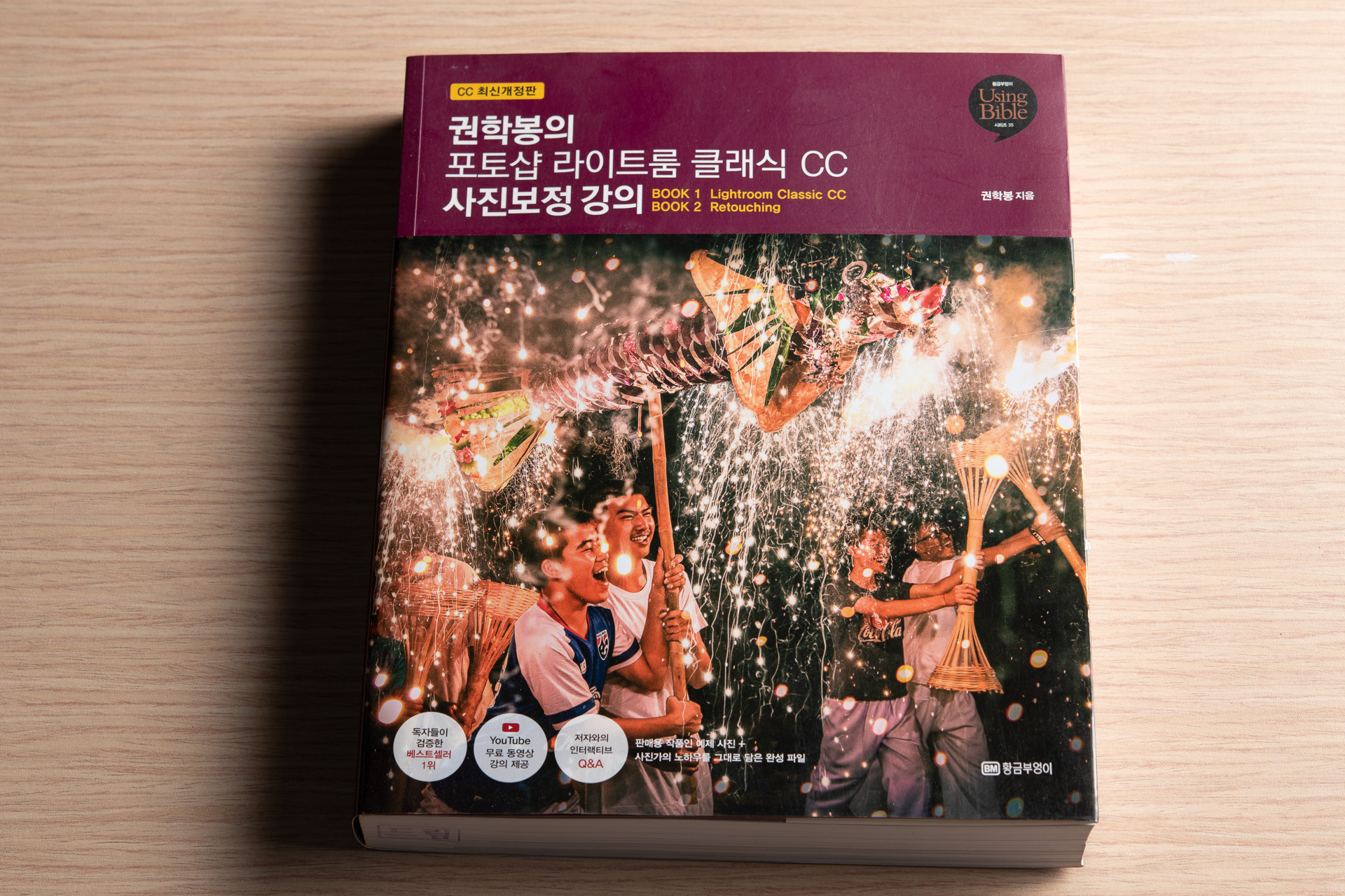 Hakbong Kwon`s Photoshop Lightroom Classic CC Lecture